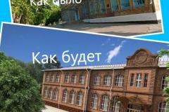 Реконструкция 1-й школы