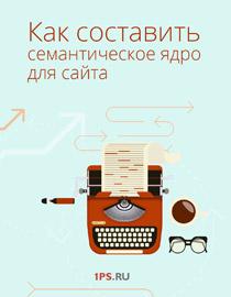 book-semantic-core